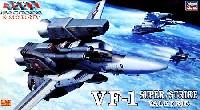 ハセガワ1/72 マクロスシリーズVF-1 スーパー/ストライク バルキリー