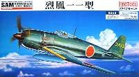 ファインモールド1/48 日本陸海軍 航空機烈風一一型 スケールアビエーション 烈風コン