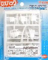 HDM59 1/100 ガンダムアストレイ レッドフレーム用 (DXパック)
