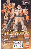 Bクラブ1/100 レジンキャストキット1/100 MGジム用 デザート ジム 換装キット