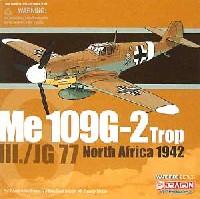 ドラゴン1/72 ウォーバーズシリーズ (レシプロ)メッサーシュミット Me109G-2 Trop. 3./JG  北アフリカ 1942年
