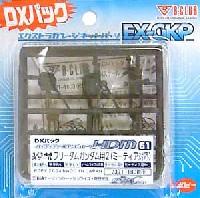 HDM61 1/144 フリーダムガンダム用 2 (ミーティア対応) (DXパック)