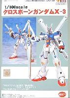 Bクラブ1/100 レジンキャストキットクロスボーン ガンダム X-3