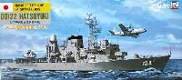 海上自衛隊護衛艦 DD-122 はつゆき型