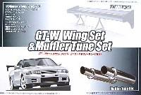 フジミガレージ&ツールGT・Wウイングセット タイプR/タイプS & マフラーチューン セット