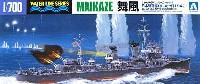 アオシマ1/700 ウォーターラインシリーズ日本駆逐艦 舞風 1942