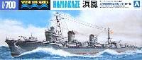 アオシマ1/700 ウォーターラインシリーズ日本駆逐艦 浜風 1942