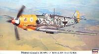メッサーシュミット Bf109E-7 バルカン戦線