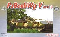 パンサーG型 観測戦車