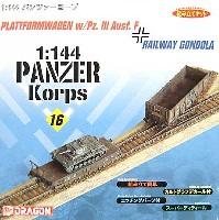 平床貨車 w/3号戦車F型 & 無蓋貨車  (パンツァーコープ 16)
