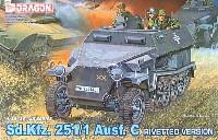 Sd.Kfz.251/1 C型 装甲兵員輸送車 (リペットタイプ)