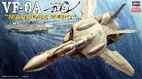 ハセガワ1/72 マクロスシリーズVF-0A マクロスゼロ