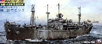 ピットロード1/700 スカイウェーブ W シリーズ米国海軍 貨物船 AK-121 ザビック (リバティシップ)