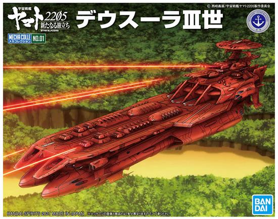 デウスーラ 3世プラモデル(バンダイメカコレクション 宇宙戦艦ヤマト 2205 新たなる旅立ちNo.001)商品画像
