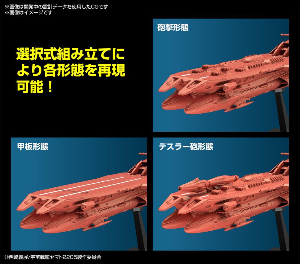 デウスーラ 3世プラモデル(バンダイメカコレクション 宇宙戦艦ヤマト 2205 新たなる旅立ちNo.001)商品画像_3
