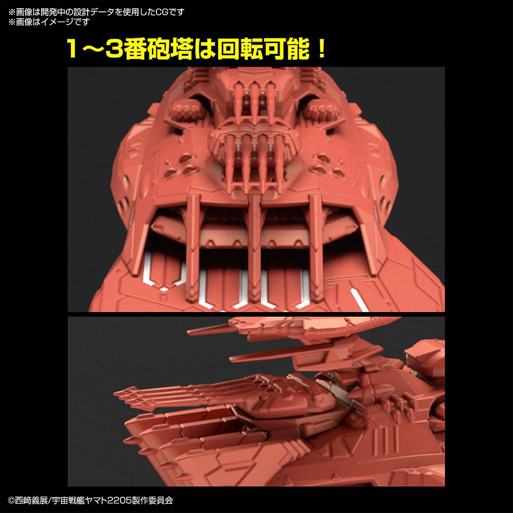 デウスーラ 3世プラモデル(バンダイメカコレクション 宇宙戦艦ヤマト 2205 新たなる旅立ちNo.001)商品画像_4
