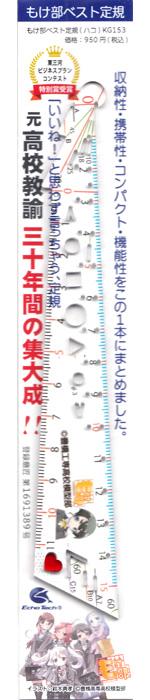 ベスト定規 (透明)定規(UHOLABOもけ部No.KG153)商品画像