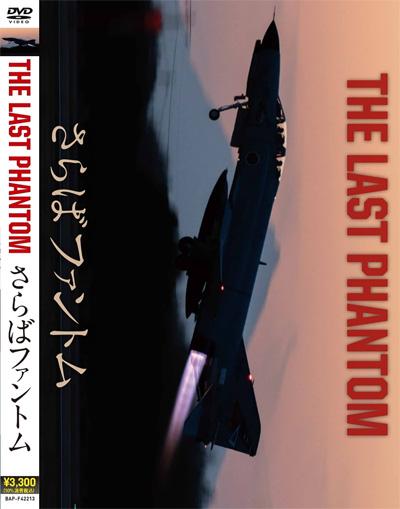THE LAST PHANTOM さらばファントムDVD(バナプルその他 DVD・ブルーレイNo.BAP-F42213)商品画像
