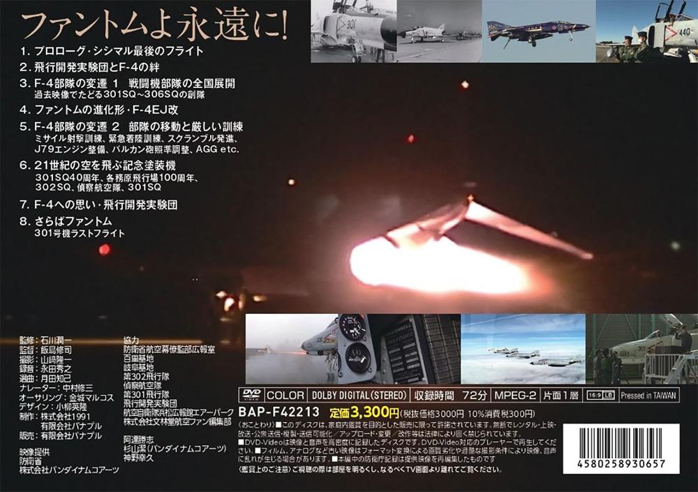 THE LAST PHANTOM さらばファントムDVD(バナプルその他 DVD・ブルーレイNo.BAP-F42213)商品画像_1