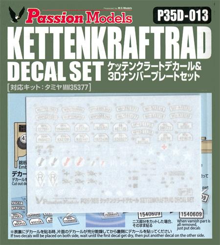 ケッテンクラート デカール & 3Dナンバープレート セットデカール(パッションモデルズ1/35 デカールシリーズNo.P35D-013)商品画像