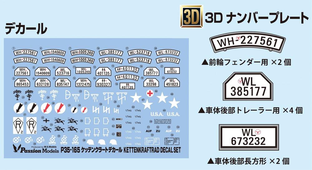 ケッテンクラート デカール & 3Dナンバープレート セットデカール(パッションモデルズ1/35 デカールシリーズNo.P35D-013)商品画像_1