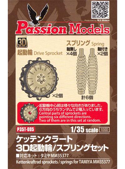 ケッテンクラート 3D起動輪/スプリング セットレジン(パッションモデルズ1/35 アクセサリーシリーズNo.P35T-005)商品画像