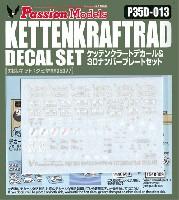ケッテンクラート デカール & 3Dナンバープレート セット