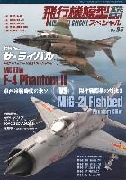 飛行機模型スペシャル No.35 ザ・ライバル F-4 ファントム 2 vs MiG-21 フィッシュベッド