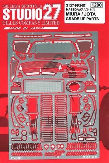 ランボルギーニ ミウラ/イオタ用 グレードアップパーツエッチング(スタジオ27ツーリングカー/GTカー デティールアップパーツNo.FP2481)商品画像