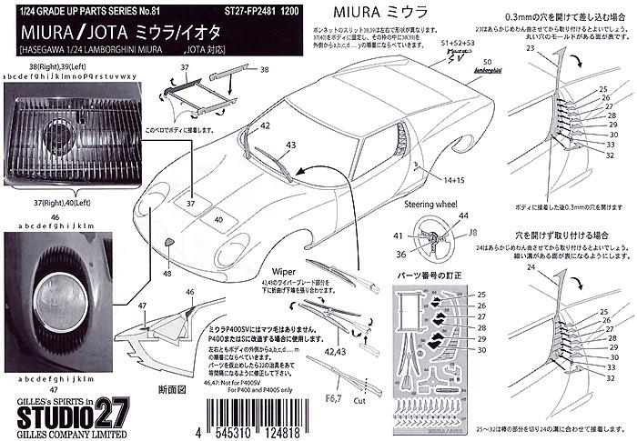 ランボルギーニ ミウラ/イオタ用 グレードアップパーツエッチング(スタジオ27ツーリングカー/GTカー デティールアップパーツNo.FP2481)商品画像_2