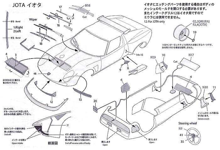 ランボルギーニ ミウラ/イオタ用 グレードアップパーツエッチング(スタジオ27ツーリングカー/GTカー デティールアップパーツNo.FP2481)商品画像_3