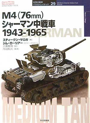 M4(76mm) シャーマン中戦車 1943-1965本(大日本絵画世界の戦車イラストレイテッドNo.029)商品画像