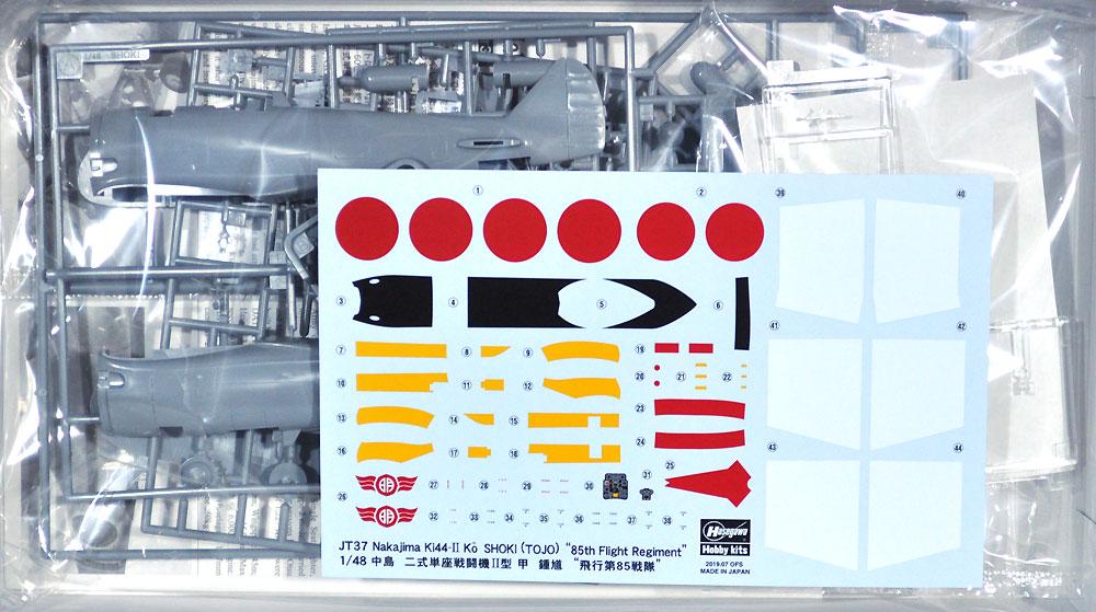 中島 二式単座戦闘機 2型甲 鍾馗 飛行第85戦隊プラモデル(ハセガワ1/48 飛行機 JTシリーズNo.JT037)商品画像_1