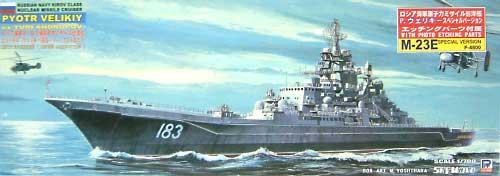 ロシア海軍 原子力ミサイル巡洋艦 ピョートル・ヴェリキー (エッチングパーツ付)プラモデル(ピットロード1/700 スカイウェーブ M シリーズNo.M023E)商品画像