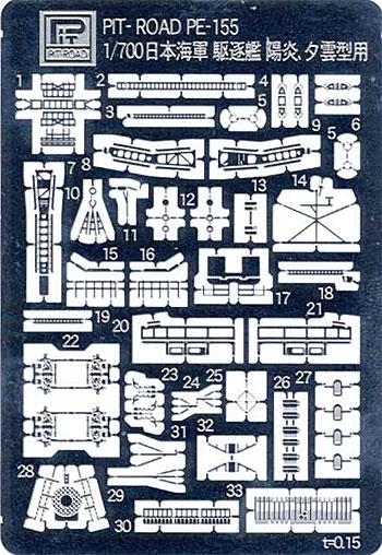 日本海軍 駆逐艦 陽炎型用 エッチングパーツエッチング(ピットロード1/700 エッチングパーツシリーズNo.PE-155)商品画像_1