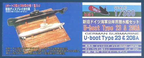 Uボート 23型 & 206A型レジン(ピットロードコンバットサブ シリーズNo.CS-031)商品画像