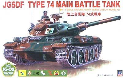 陸上自衛隊 74式戦車プラモデル(ピットロード1/72 スモールグランドアーマーシリーズNo.SG002)商品画像