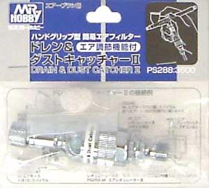 ドレン&ダストキャッチャー2 (エア調節機能付)ツール(GSIクレオスエアブラシ アクセサリーNo.PS288)商品画像