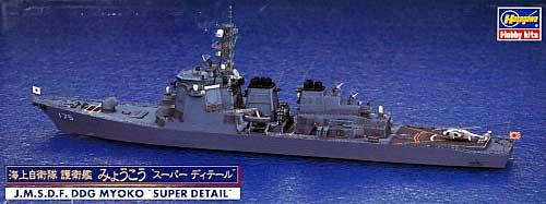 海上自衛隊 護衛艦 みょうこう スーパーデティールプラモデル(ハセガワ1/700 ウォーターラインシリーズ スーパーディテールNo.30030)商品画像