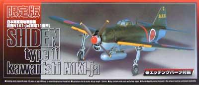 日本海軍局地戦闘機 川西N1K1 紫電11型甲 (スーパーデティール)プラモデル(アオシマ1/72 真・大戦機シリーズNo.030189)商品画像