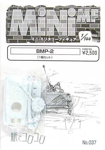 BMP-2レジン(紙でコロコロ1/144 ミニミニタリーフィギュアNo.037)商品画像