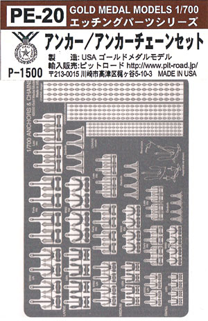 アンカー・アンカーチェーンセットエッチング(ゴールドメダルモデル1/700 艦船用エッチングパーツシリーズNo.PE-020)商品画像