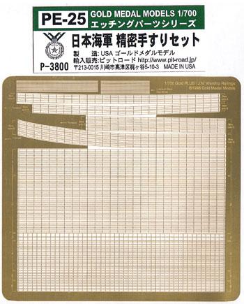 日本海軍 精密手すりセットエッチング(ゴールドメダルモデル1/700 艦船用エッチングパーツシリーズNo.PE-025)商品画像
