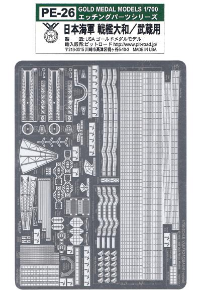 日本海軍 戦艦 大和・武蔵用 エッチングパーツエッチング(ゴールドメダルモデル1/700 艦船用エッチングパーツシリーズNo.PE-026)商品画像