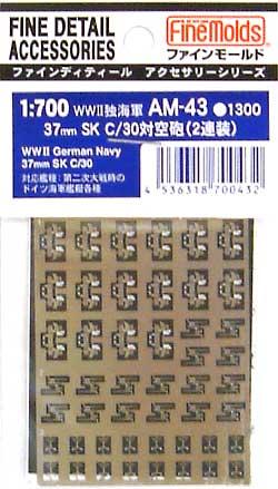 37mm SK C/30対空砲 (2連装)エッチング(ファインモールド1/700 ファインデティール アクセサリーシリーズ (艦船用)No.AM-043)商品画像