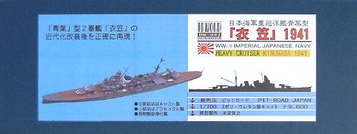 日本海軍重巡洋艦 衣笠 1941年レジン(ピットロード1/700 ハイモールドシリーズNo.HM-047)商品画像