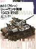 M4(76mm) シャーマン中戦車 1943-1965