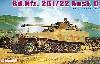 Sd.Kfz.251/22 AusfD 7.5cm対戦車自走砲