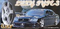 アオシマ1/24 VIPカー パーツシリーズLUXY タイプ-3
