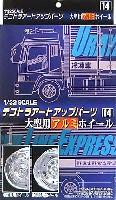 アオシマ1/32 デコトラアートアップパーツ大型用 アルミ ホイール